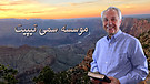 <A6> موسسه سمی تیپیت فارسی رویداد زنده -- Sammy Tippit Ministries Persian LIVE