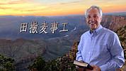 [J] 田撒麦事工中文 -- Sammy Tippit Ministries Chinese