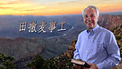 <A9>田撒麦事工中文 -- Sammy Tippit Ministries Chinese AOD