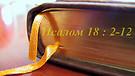 Псалом 18