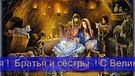 С РОЖДЕСТВОМ СПАСИТЕЛЯ ХРИСТА !!!   2014 !!!