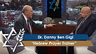 Dr. Danny Ben Gigi: Hebrew Prayer Trainer (December 12, 2016)