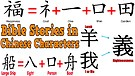 Bible Stories found in Ancient Chinese Character...