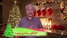 تعليم حول تدريب الكرازة لعيد الميلاد المجيد - الأسبوع ٢